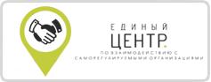 МКК Единый центр по взаимодействию с СРО