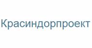 Красиндорпроект