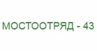 Мосотряд-43