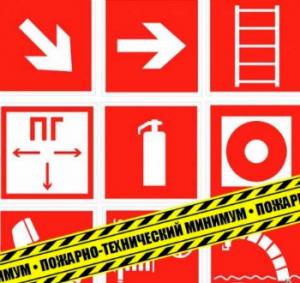 • обучение пожарно-техническому минимуму
