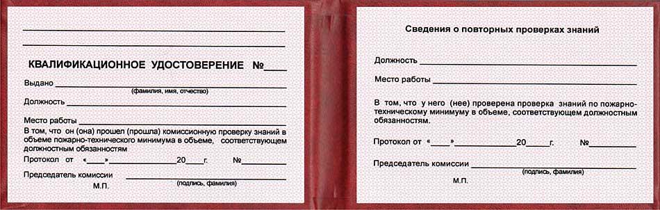 Приобрести удостоверение прохождении ПТМ официально