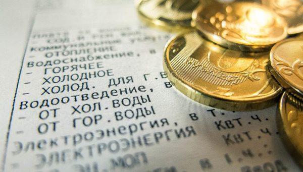 Россияне будут платить за ЖКХ по-новому