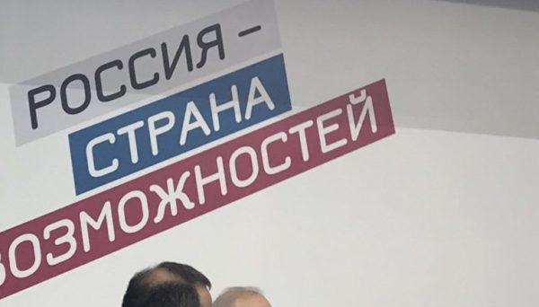 Россия — страна возможностей
